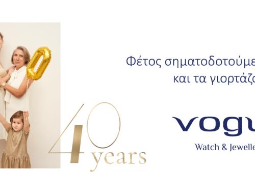 Δελτίο Τύπου: Η Vogue Watch & Jewellery εορτάζει 40 χρόνια παρουσίας με το βλέμμα στραμμένο στο μέλλον